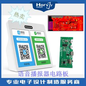 二維碼收款播報器電路板